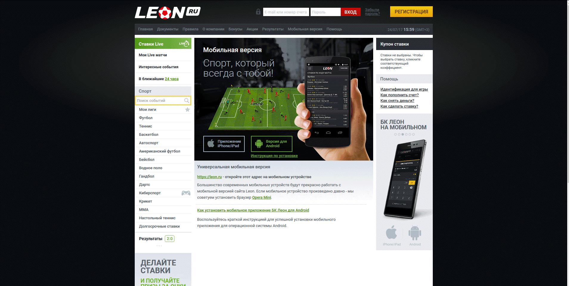 Leon.ru мобильная версия