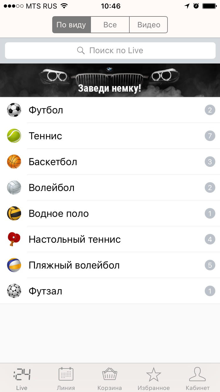 Лига Ставок iOS виды спорта