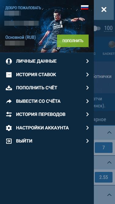 1хСтавка мобильная версия меню