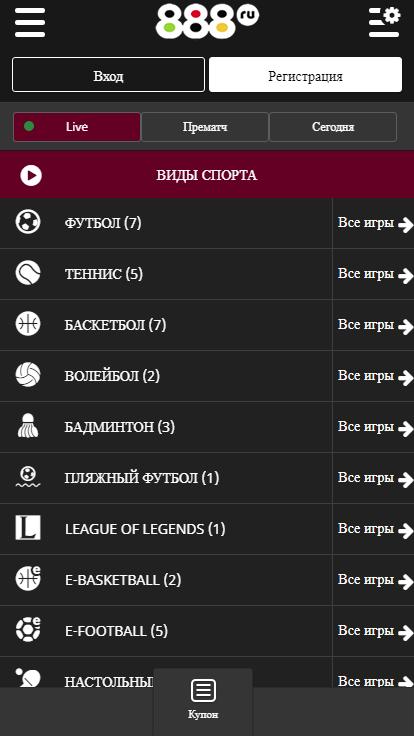 Ставки в мобильной 888.ru