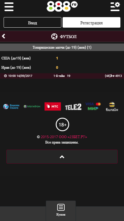 888.ru мобильная