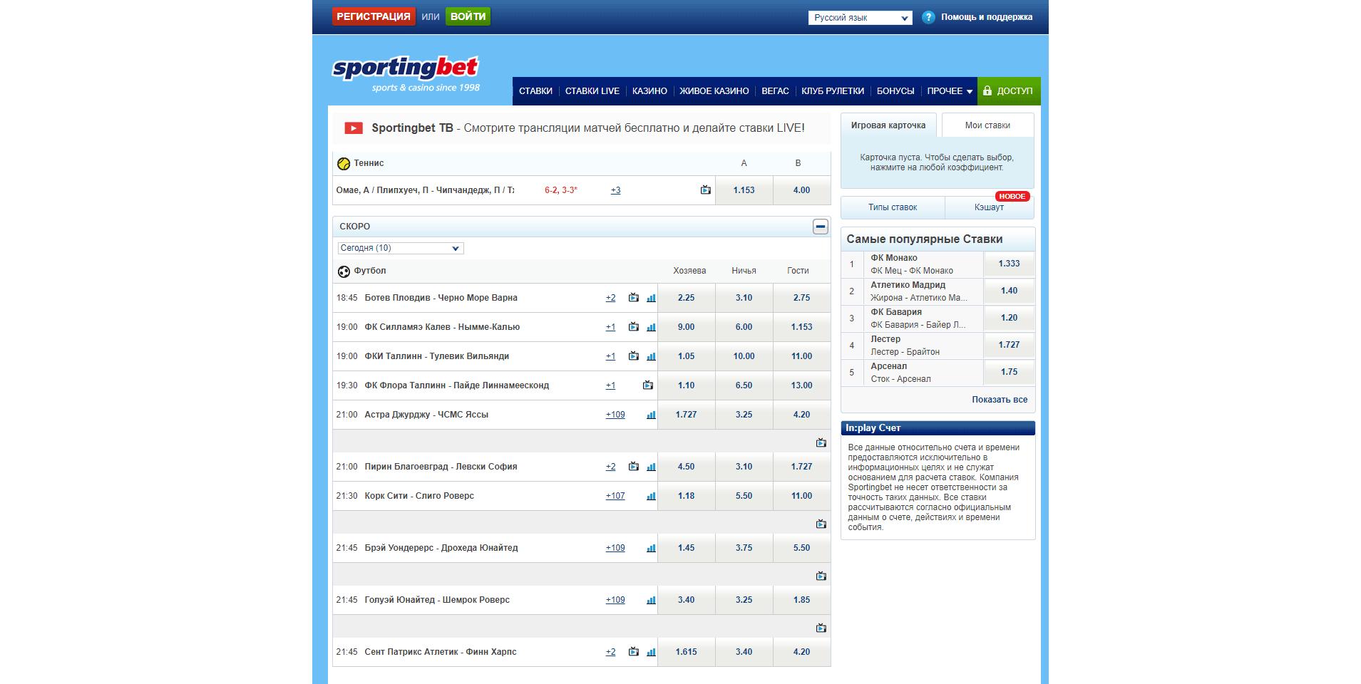 букмекеров sportingbet рейтинг
