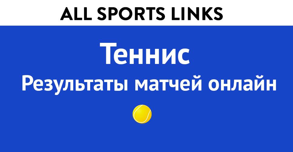 онлайн лига ставок теннис